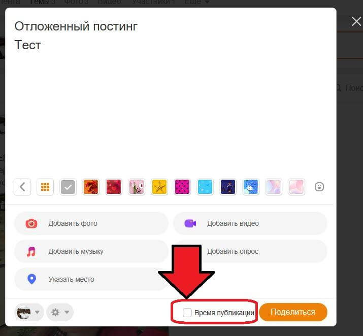 How to set up deferred posting in Odnoklassniki