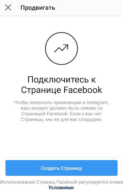 Can't promote an Instagram post