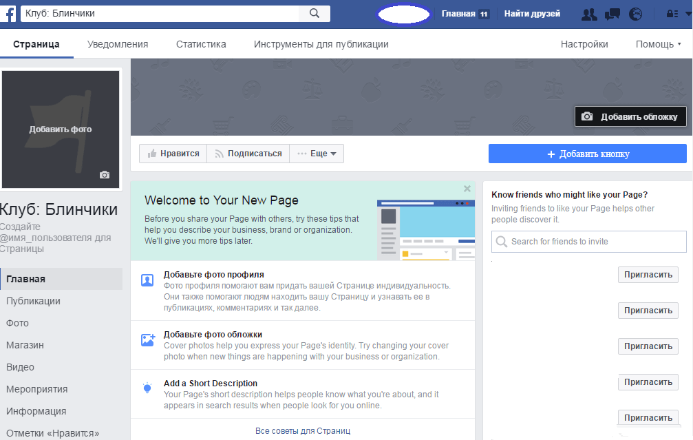 How to get a business page on Facebook?