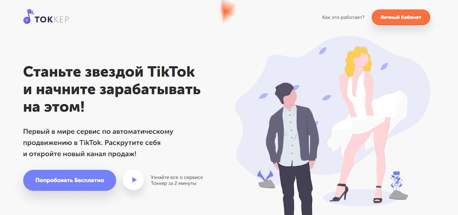 tokker - service for automatic promotion in Tik-Tok