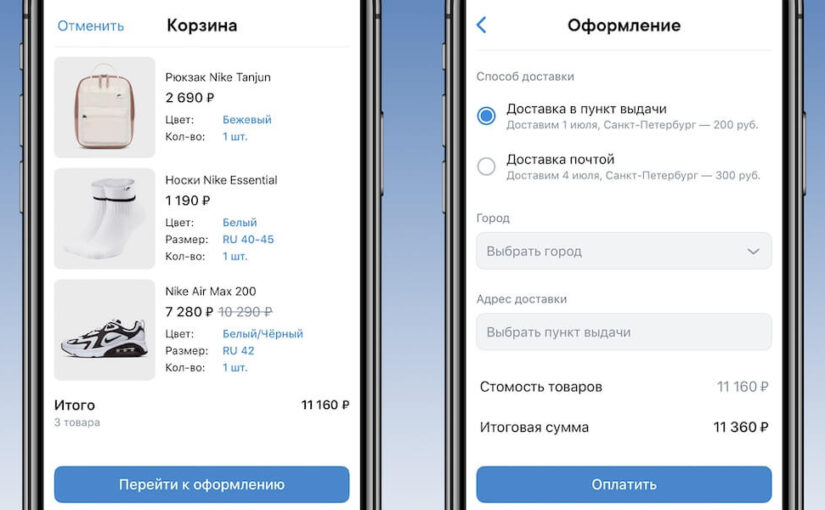 Payment for goods VKontakte by credit card in Stores 2.0