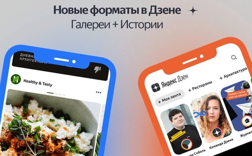 Yandex.Zen will have two new formats – galleries and stories
