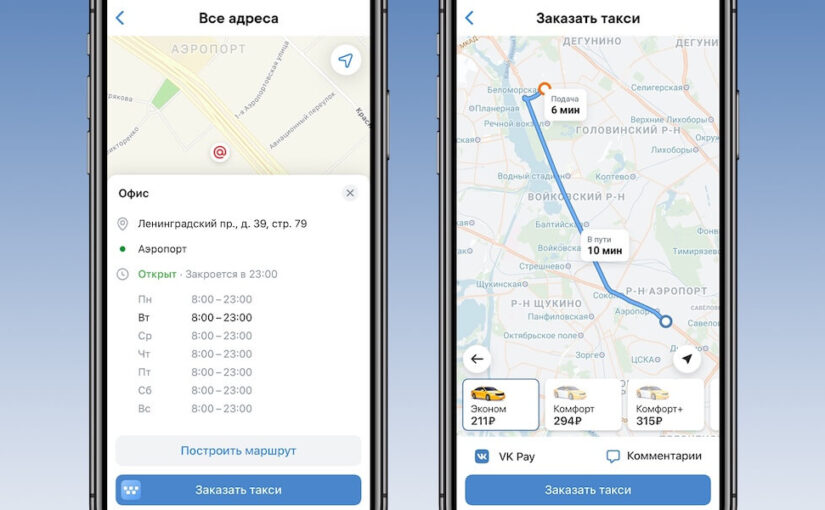VKontakte launched the possibility of ordering a taxi from the community