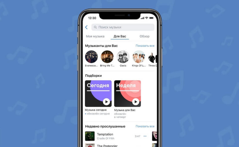 VKontakte added recommendations to the section with music