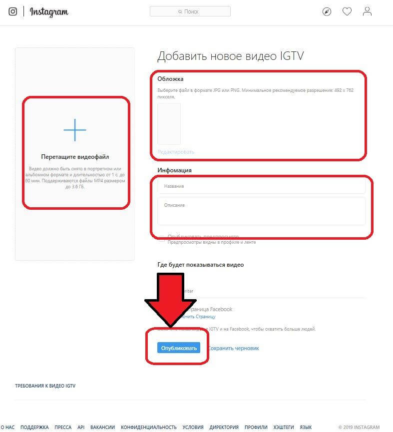 How to publish a video on IGTV from a PC