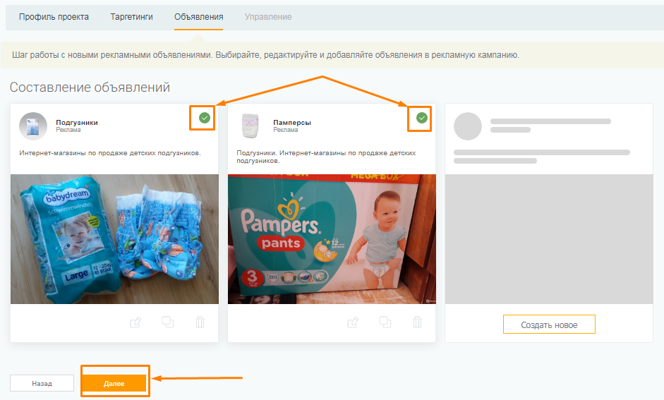 Automation of targeted advertising with a new module from Promopult