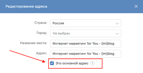 How to change the address in the VK group