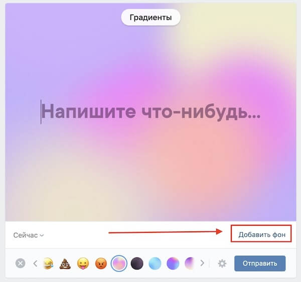 How to add your picture to the background of a VK post