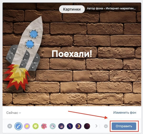 How to create a poster in VK