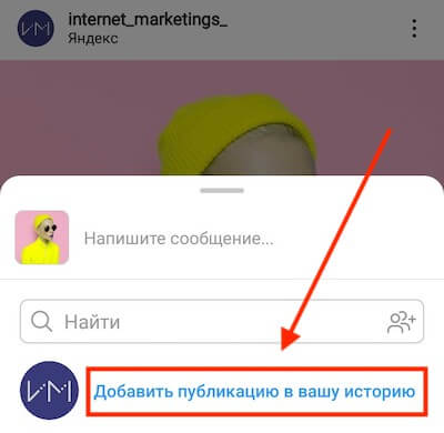 How to share a post to Instagram Stories