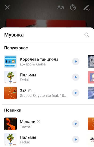 What music can be used in VK Stories