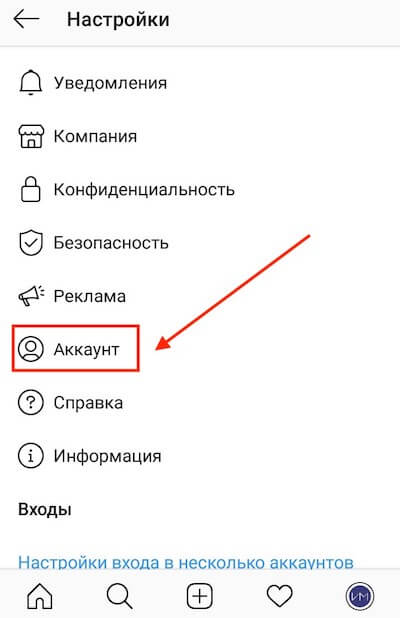How to hide your Instagram account information