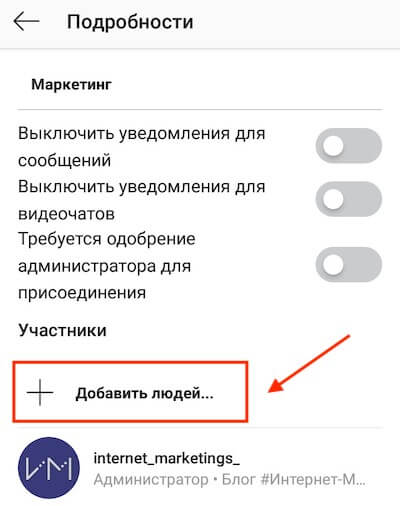 How to add people to chat in Yandex.Direct