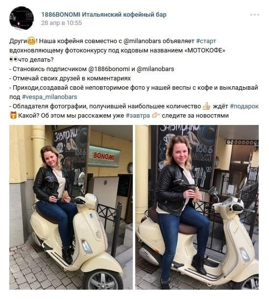 An example of a VKontakte photo contest