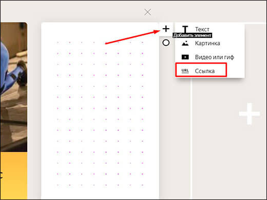 How to insert a link into a narrative in Yandex Zen