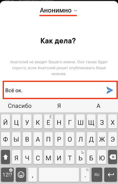 How to reply in VKontakte history anonymously or on your own behalf
