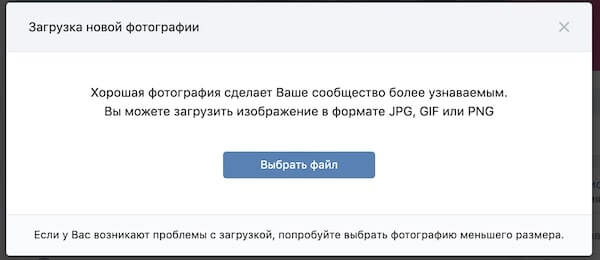 How to change the avatar of a VKontakte group