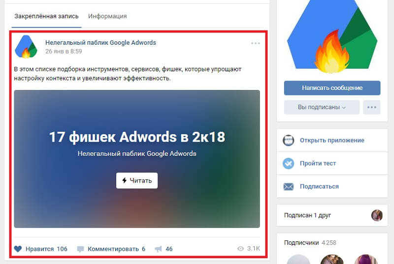 Pinned post in VK