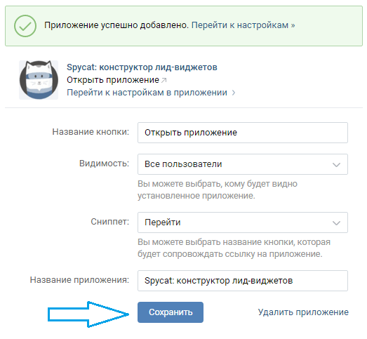 Installing a widget for a group in VK from spycat