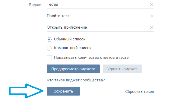 Setting up the tests widget for the VKontakte group