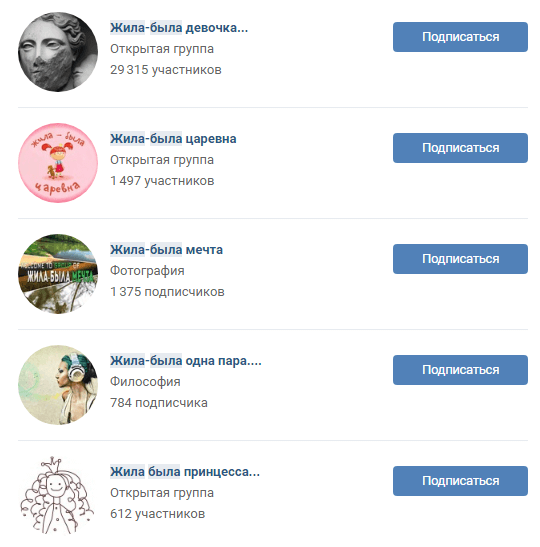 How to come up with a cool name for a VKontakte group