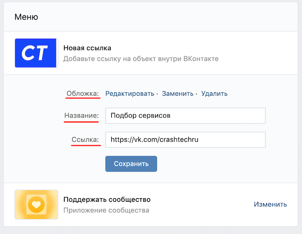 How to add a link to the group menu in VK