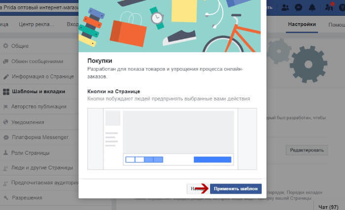 Setting up a Facebook Store