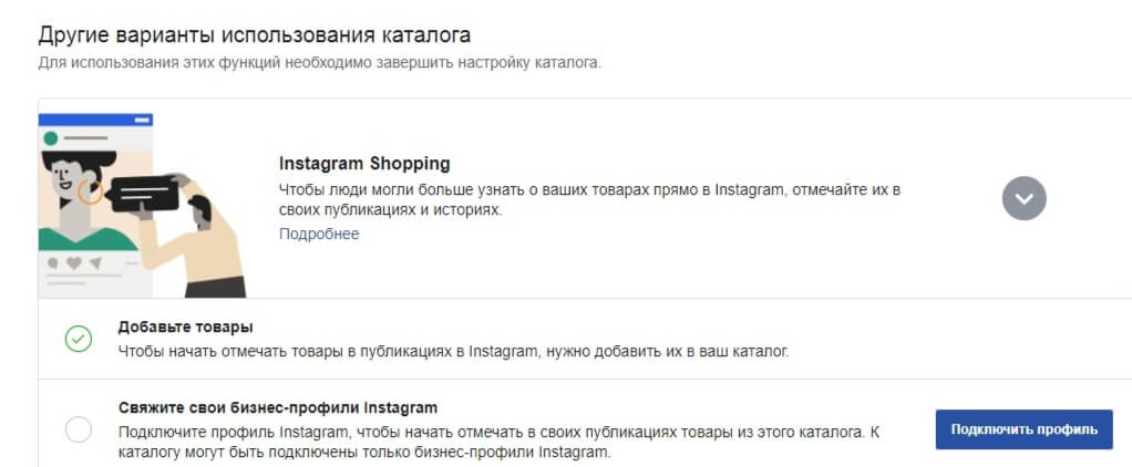 Sources of products for Instagram