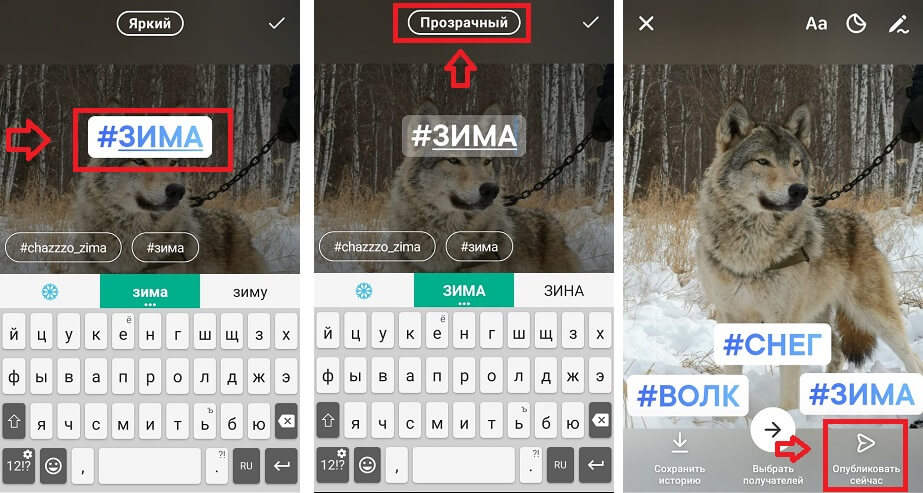 How to make a hashtag on VK Stories