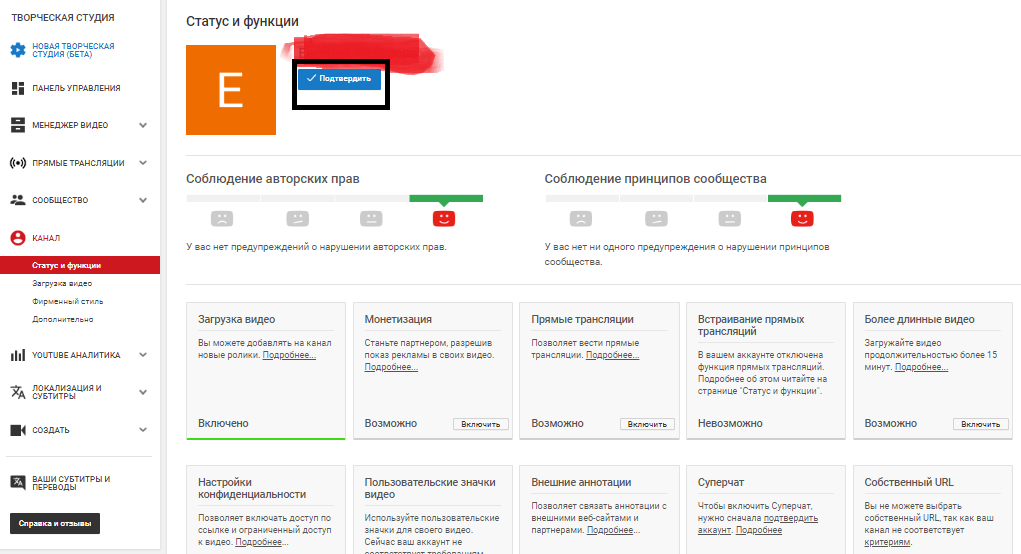 Verifying your YouTube account: a step-by-step guide