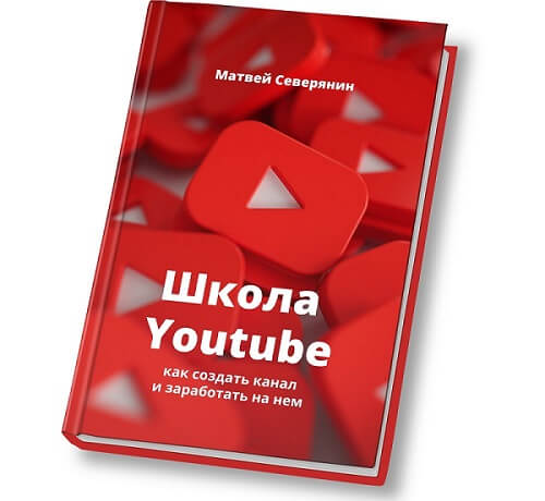 YouTube school.  How to create a channel and make money on it