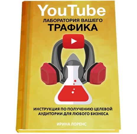 YouTube: your traffic lab