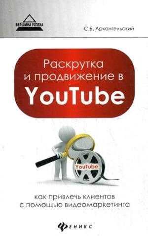 Promotion and promotion on YouTube.  How to attract customers with video marketing