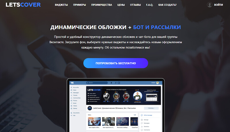 VKontakte gamification service