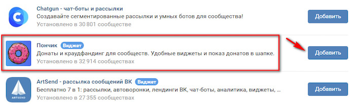 How to play a game for VKontakte subscribers