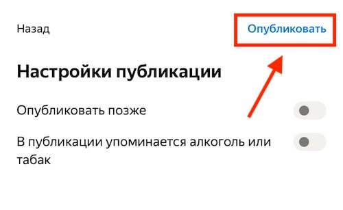 How to publish a gallery in Yandex.Zen