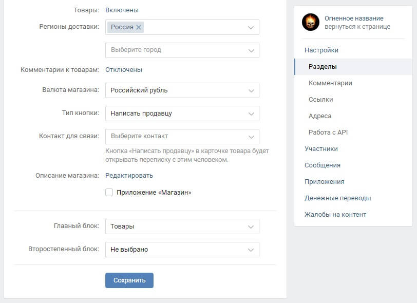 Setting up an online store VKontakte