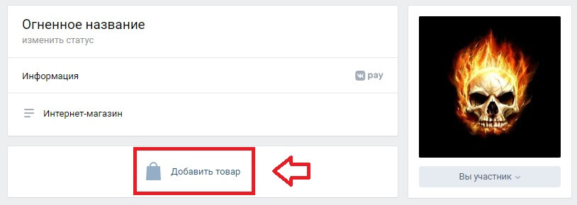 How to add products to the VKontakte group