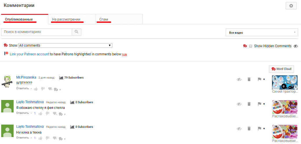 Likes and dislikes of the channel