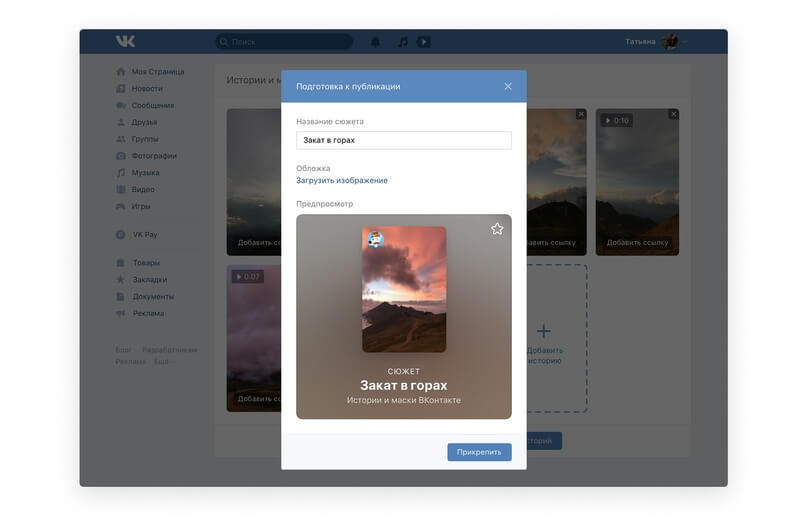 How to publish a selection of Stories on VK