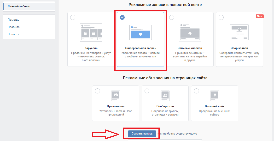 Types of ad formats in VK