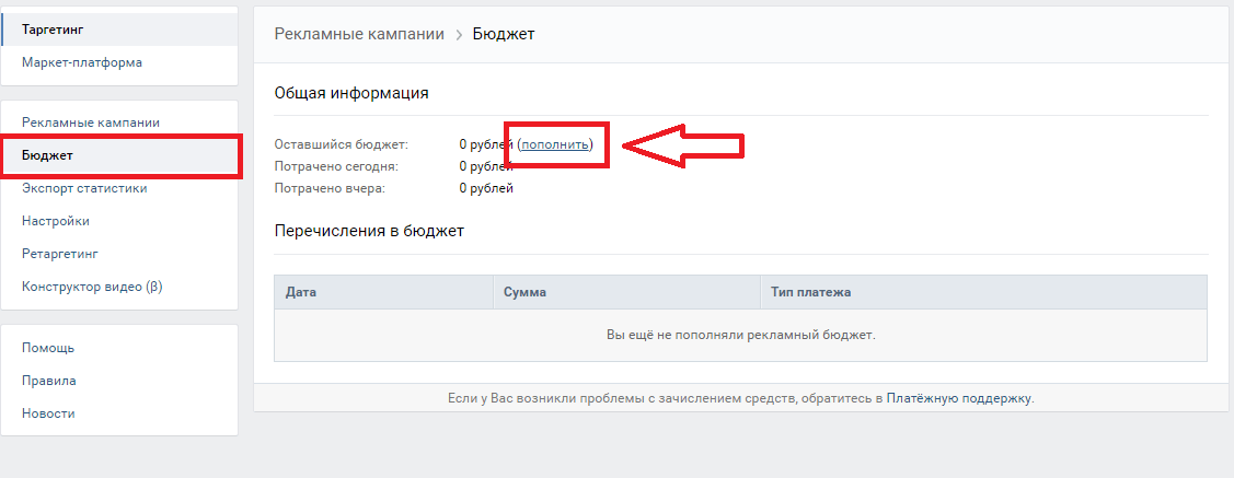How to top up the balance on VKontakte advertising