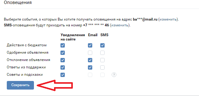 Setting up notifications in the ad account