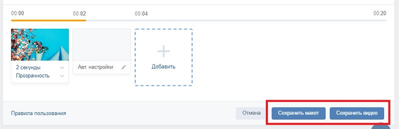 We save the video created in the VK video constructor