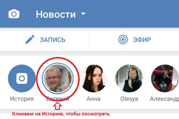 How to view VKontakte History