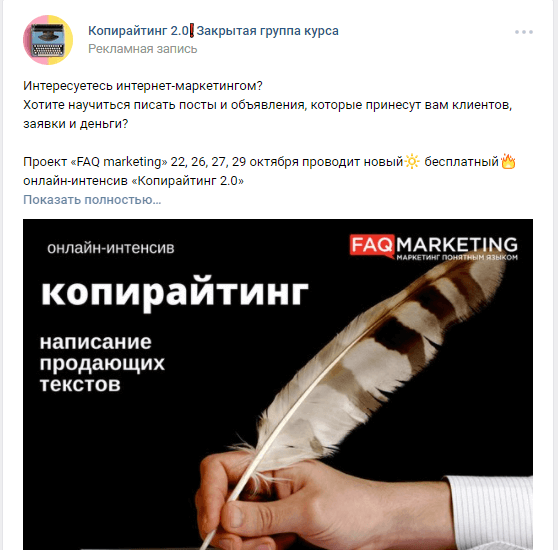 Advertising in VK publics: select a group and launch advertising