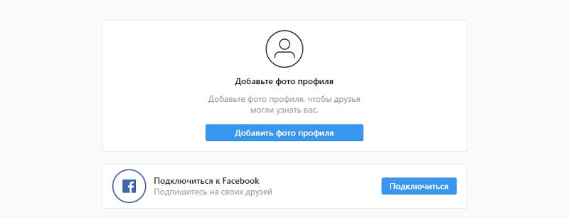 Creating an Instagram profile