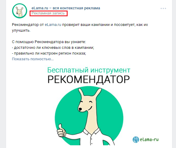 An example of native VKontakte advertising