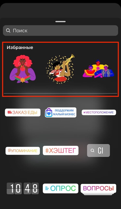 Featured Stickers in Stories