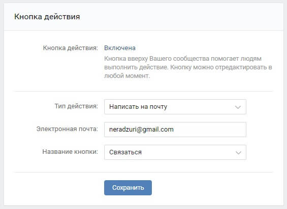 Configuring the VKontakte action button